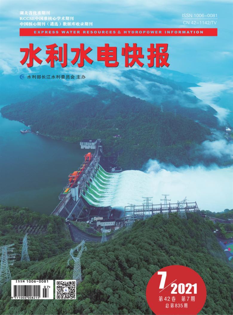 水利水电快报杂志