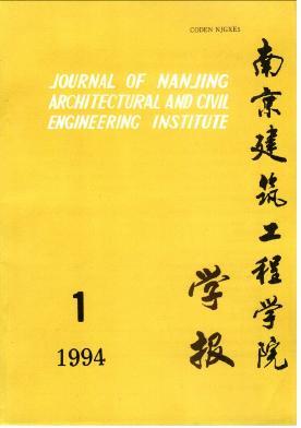 南京建筑工程学院学报杂志