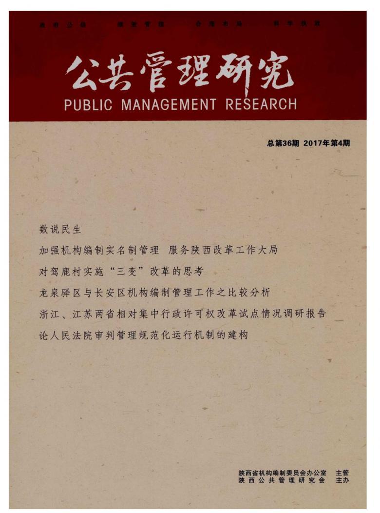 公共管理研究杂志