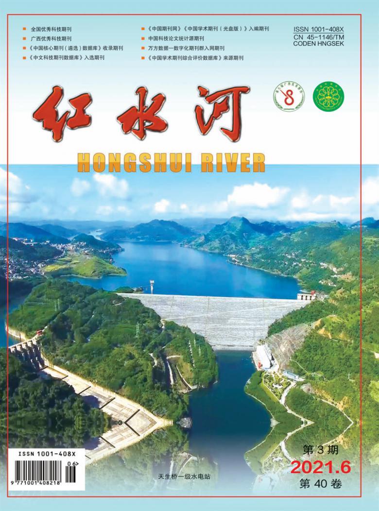 红水河杂志