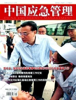 中国应急管理杂志