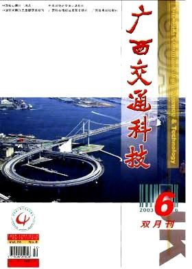 广西交通科技杂志