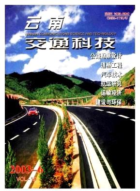 云南交通科技杂志