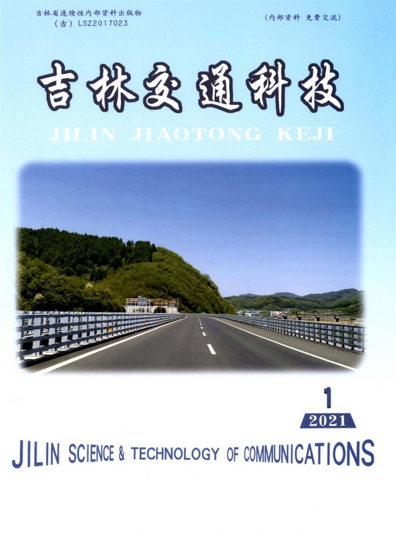 吉林交通科技杂志