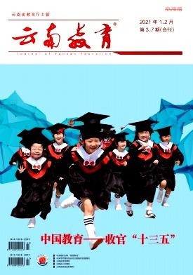 云南教育杂志