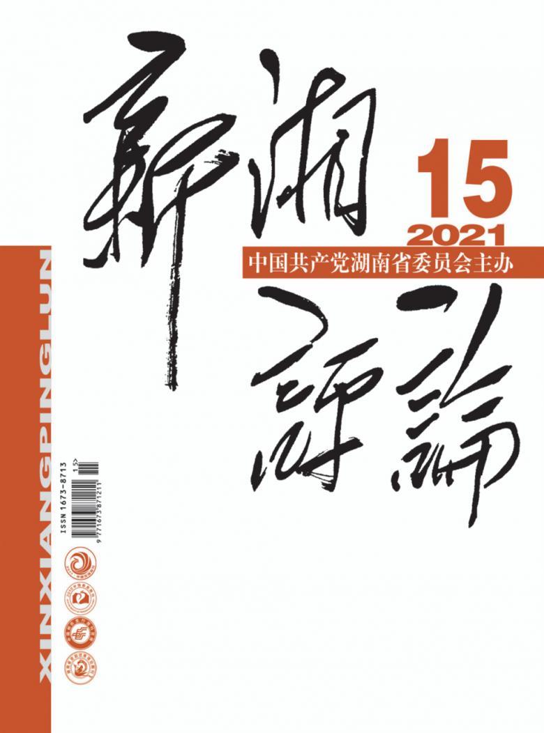 新湘评论杂志