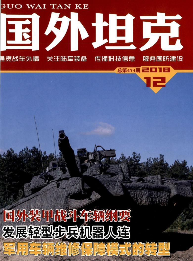 国外坦克杂志