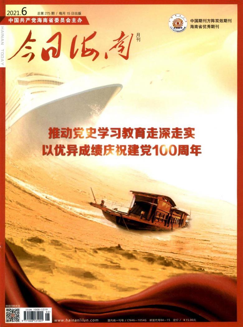 今日海南杂志