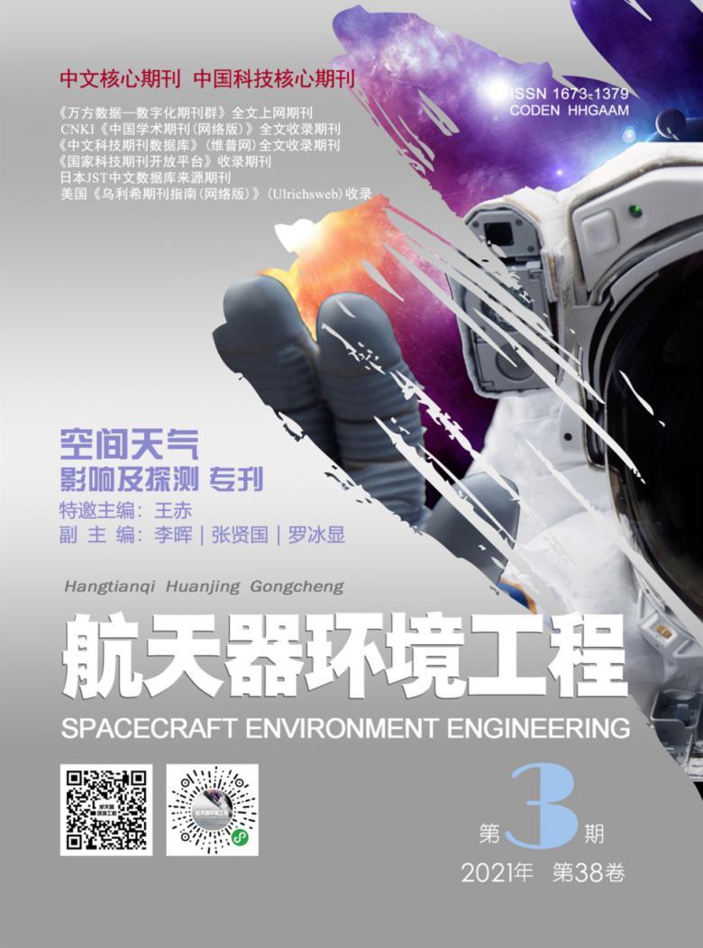 航天器环境工程杂志