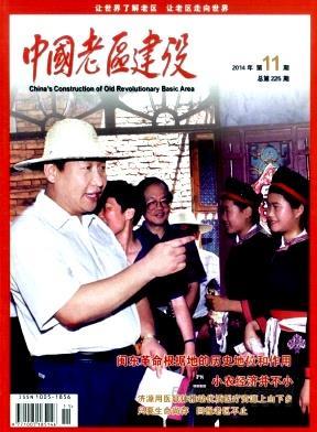 中国老区建设杂志