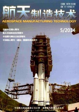 航天制造技术杂志