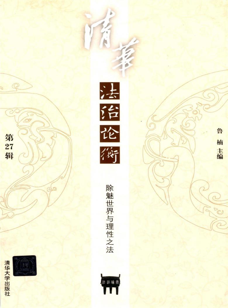 清华法治论衡杂志