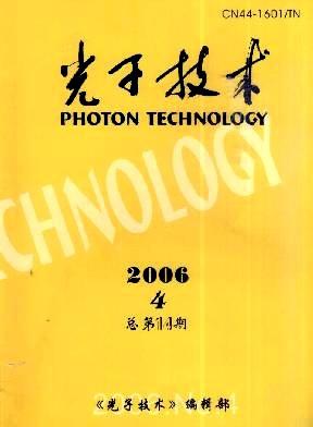 光子技术杂志