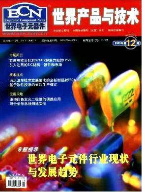世界产品与技术杂志