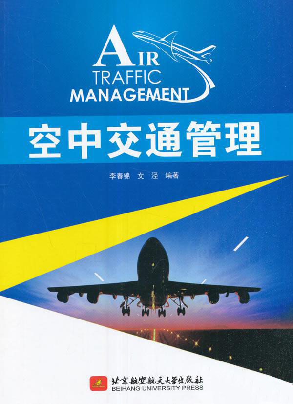 空中交通管理杂志