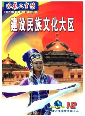 内蒙古宣传杂志