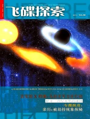 飞碟探索杂志