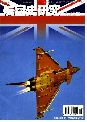 航空史研究杂志