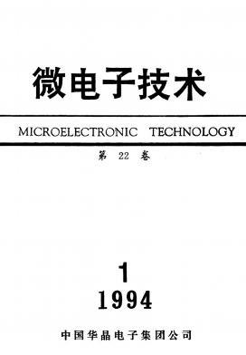 微电子技术杂志