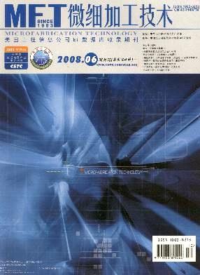 微细加工技术杂志