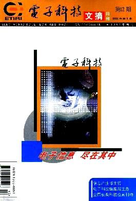 电子科技文摘杂志