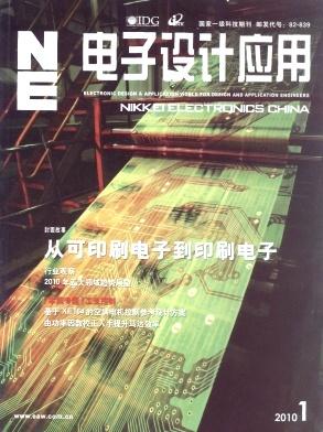 电子设计应用杂志