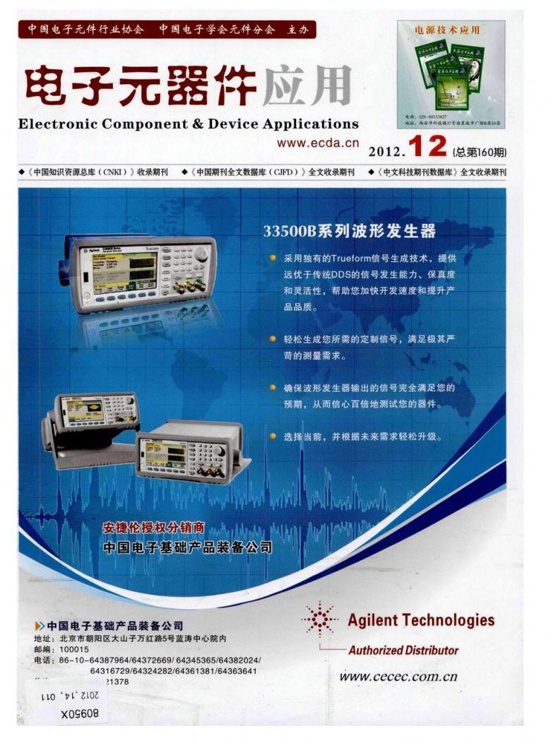 电子元器件应用杂志