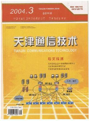天津通信技术杂志