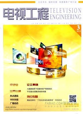 电视工程杂志