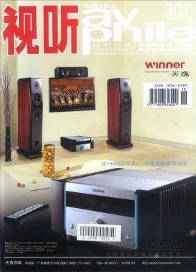 视听技术杂志