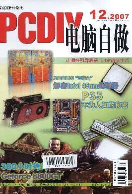电脑自做杂志