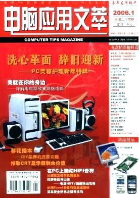 电脑应用文萃杂志