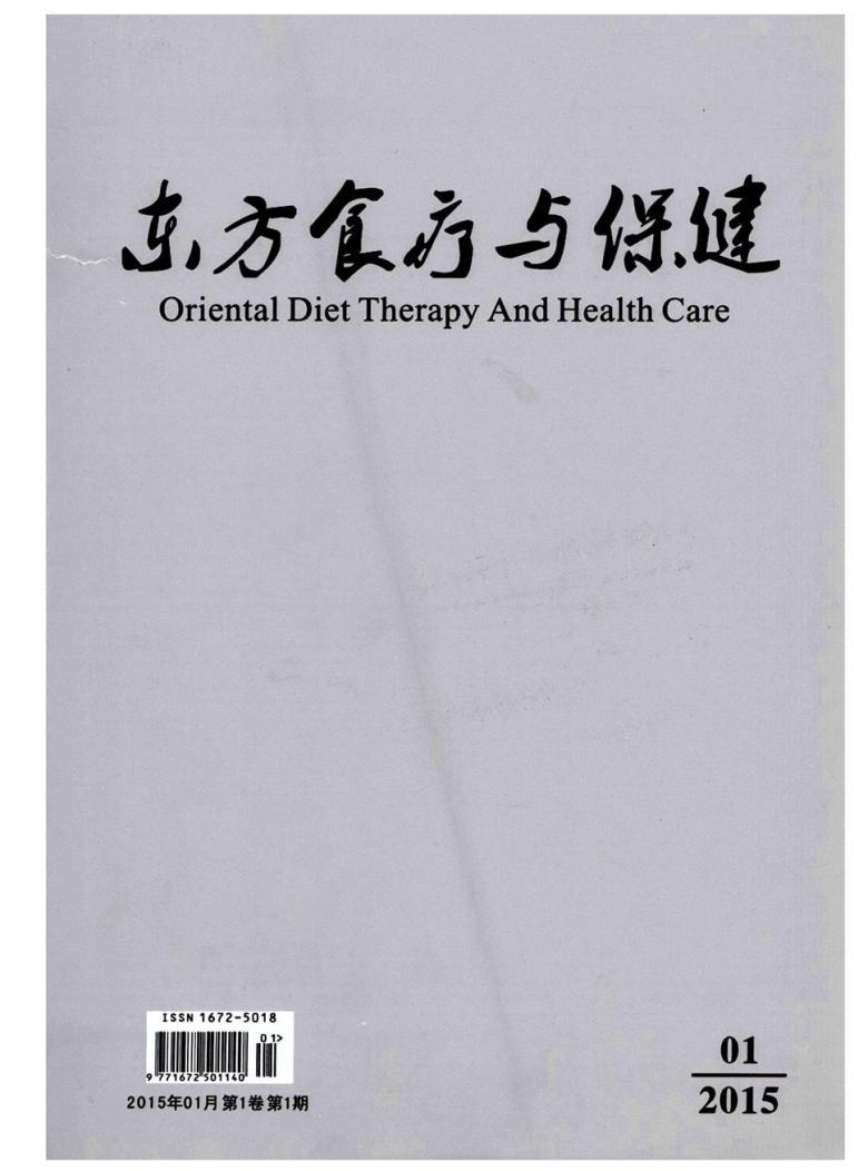 东方食疗与保健杂志
