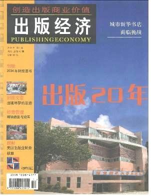 出版经济杂志