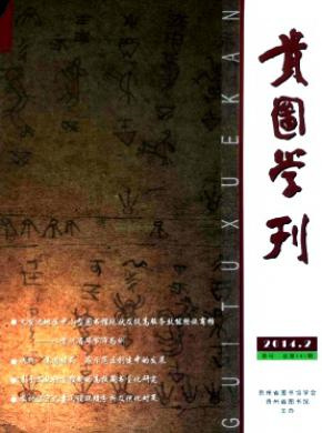 贵图学刊杂志