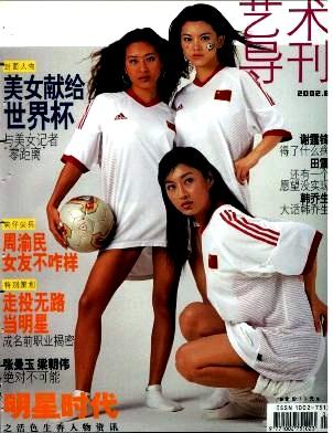 艺术导刊杂志