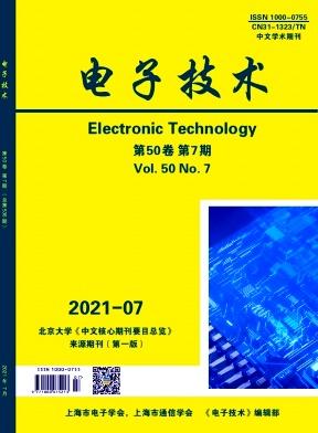 电子技术杂志