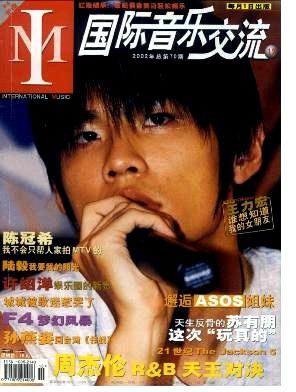 国际音乐交流杂志