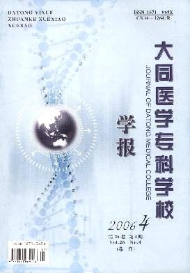 大同医学专科学校学报杂志