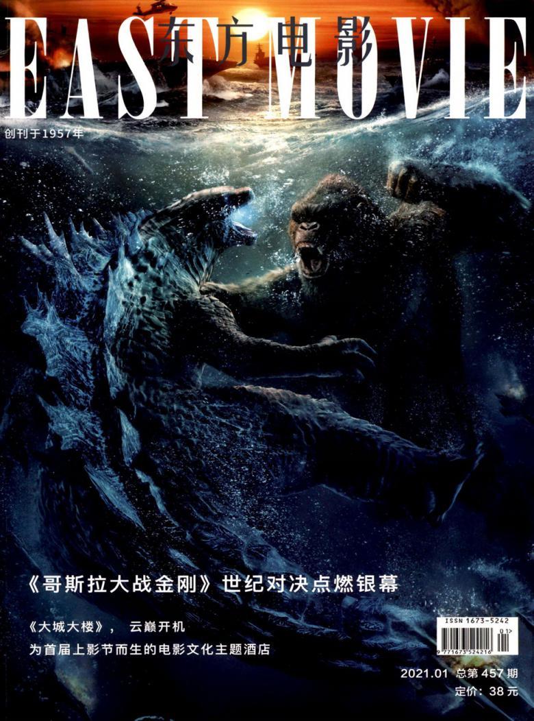 东方电影杂志