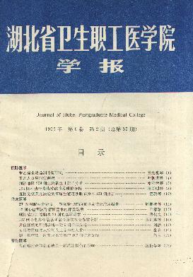 湖北省卫生职工医学院学报杂志