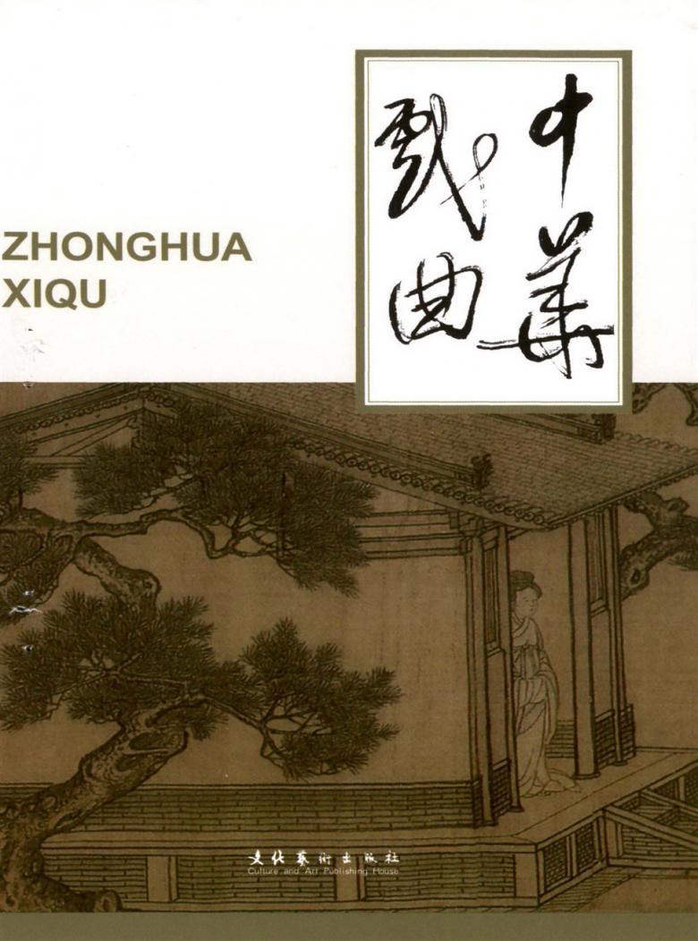 中华戏曲杂志