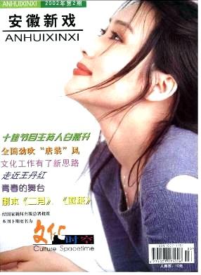 安徽新戏杂志
