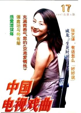 中国电视戏曲杂志
