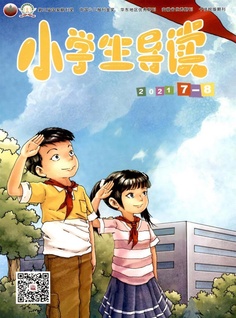 小学生导读杂志