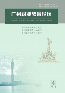 广州职业教育论坛