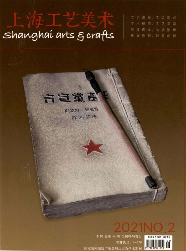 上海工艺美术杂志