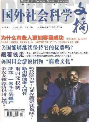 国外社会科学文摘杂志