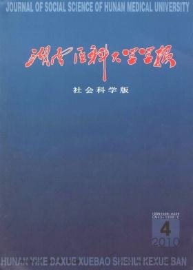 湖南医科大学学报