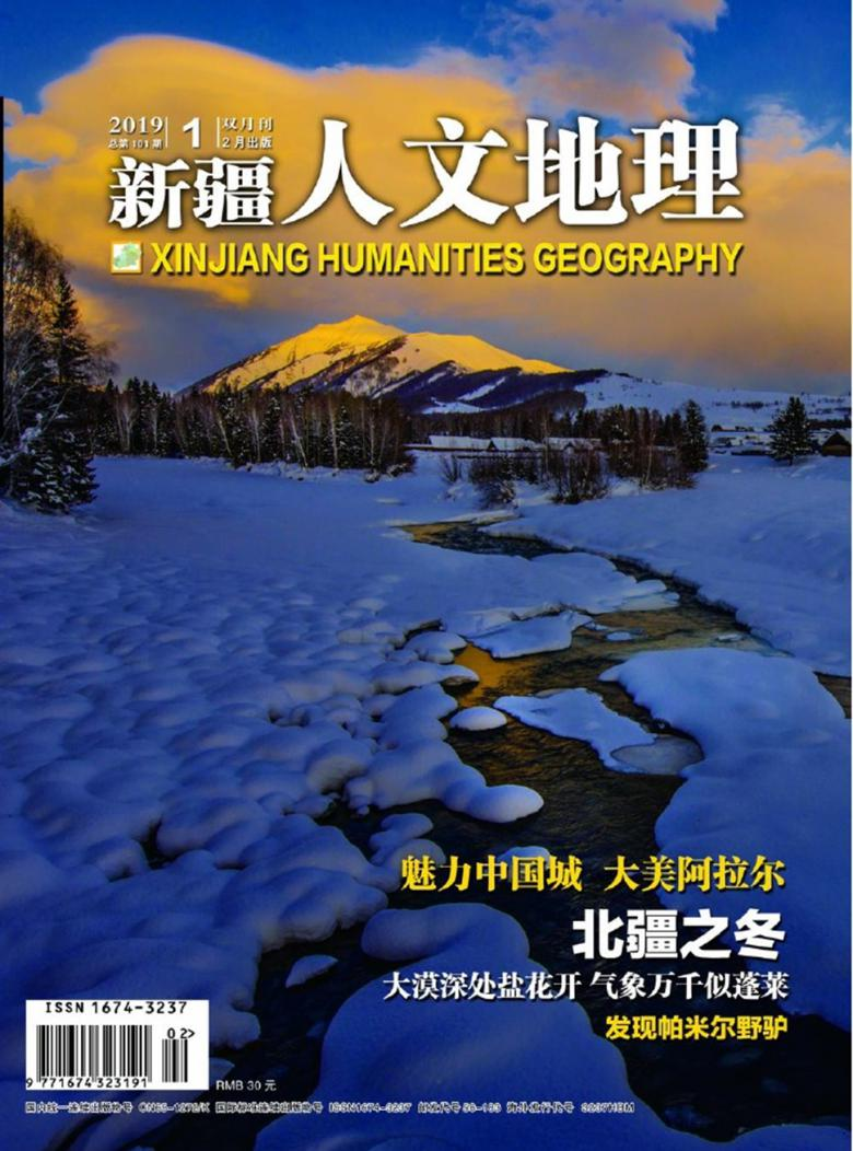 新疆人文地理杂志